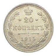 20-kopeken-1915-a-190p.JPG
