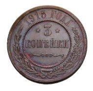 3-kopeken-1915-a-190p.jpg