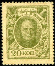 rusland-20-kop-1915-190p.jpg