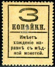 rusland-3-kop-1915-achter-190p.jpg