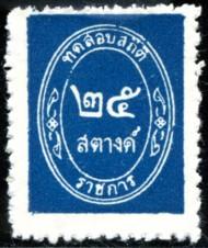 thailand-25-sa-blauw-678.jpg