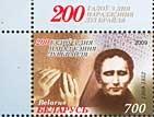 belarus-louis-braille-postzegel-2009