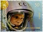 gagarin-macedonie-postzegel-20090402-ruimtevlucht
