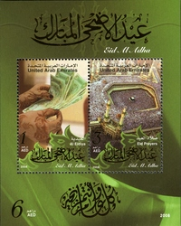 emiraten_vae_uae_bankbiljetten_mekka_postzegel