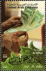emiraten_vae_uae_bankbiljetten_postzegel