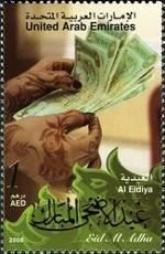 emiraten_vae_uae_bankbiljetten_postzegel_150pix1