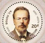 rusland-andrew-popov-2009-postzegel-rond