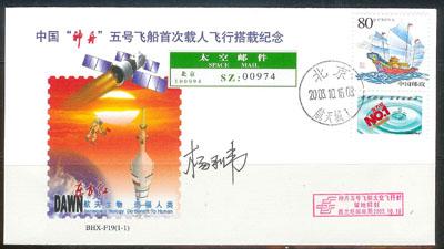 startcover-handtekening-yang-liwei