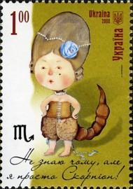 10 postzegel sterrenbeeld Schorpioen Oekraïne 2008