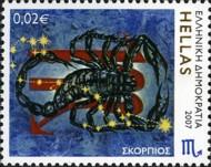 7 postzegel sterrenbeeld  Schorpioen Griekenland 2007