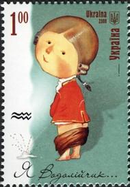 7 postzegel Waterman Oekraïne 2008