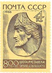 Shota Rostaveli