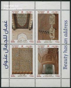 Oman postzegel 2014